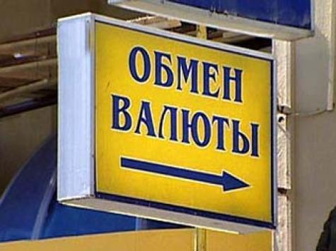 Покупка наличной валюты в москве